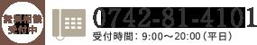 無料相談受付中 0742-81-41011 9:00~120:00(平日)